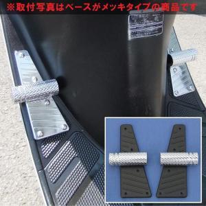 スクーター用 メッキステップ ブラック フロント【クーポン配布中】|rise-corporation-jp