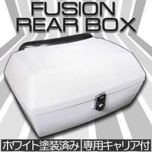 ホンダ FUSION フュージョン MF02 リアボックス ブラック キャリア付 ホワイト 塗装済み【クーポン配布中】|rise-corporation-jp