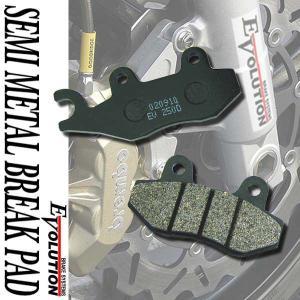 スズキ SKYWAVE スカイウェイブ CJ44A/CJ45A/CJ46A フロント用 EV-250D セミメタルブレーキパッド【クーポン配布中】|rise-corporation-jp