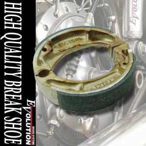 EV-150S ドラムブレーキシュー リード50 バイト ジュリオ【クーポン配布中】|rise-corporation-jp