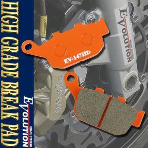 EV-147HD ハイグレードブレーキパッド CB400SF CB400SFバージョンR CB400SFバージョンS【クーポン配布中】|rise-corporation-jp