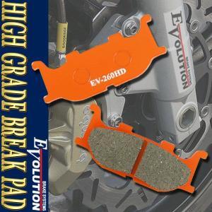 EV-260HD ハイグレードブレーキパッド マジェスティ250 SG03J SG20J グランドマジェスティ400 XJR400/S【クーポン配布中】|rise-corporation-jp