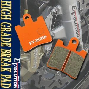 EV-353HD ハイグレードブレーキパッド スカイウェイブLimited CJ43A スカイウェイブ400 スカイウェイブ400TypeSS CK41A CK42A CK44A【クーポン配布中】|rise-corporation-jp