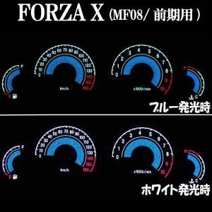 ホンダ FORZA フォルツァ X MF08 ブラック ELメーター 発光色ホワイトorブルー切り替え スピードメーター タコメーター【クーポン配布中】|rise-corporation-jp