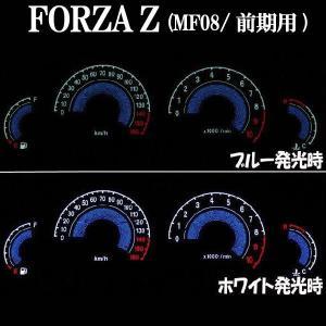 ホンダ FORZA フォルツァ Z MF08 ブラックメーター ELメーター 発光色ホワイトorブルー切り替え スピードメーター タコメーター【クーポン配布中】|rise-corporation-jp