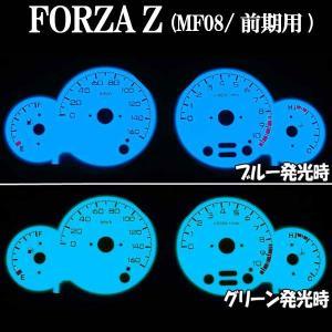 ホンダ FORZA フォルツァ Z MF08 ホワイトメーター ELメーター 発光色グリーンorブルー切り替え【クーポン配布中】|rise-corporation-jp