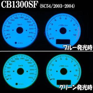 ホンダ CB1300SF SC54 '03〜'04年 ホワイトメーター ELメーター 発光色グリーンorブルー切り替え【クーポン配布中】|rise-corporation-jp
