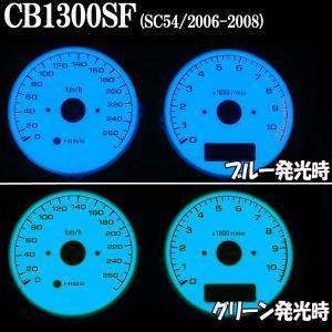 ホンダ CB1300SF SC54 '06〜'08年 ホワイトメーター ELメーター 発光色グリーンorブルー切り替え【クーポン配布中】|rise-corporation-jp