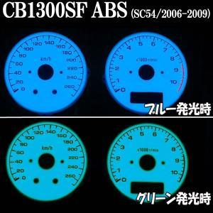 ホンダ CB1300SF ABS仕様 SC54 '06〜'09年 ホワイトメーター ELメーター 発光色グリーンorブルー切り替え【クーポン配布中】|rise-corporation-jp
