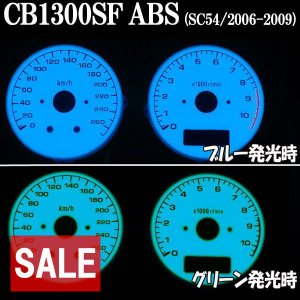 ★セール ホンダ CB1300SF ABS仕様 SC54 '06〜'09年 ホワイトメーター ELメーター 発光色グリーンorブルー切り替え スピードメーター タコメーター カスタム rise-corporation-jp