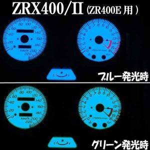 カワサキ ZRX400/II ZR400E '94〜'09年 ホワイトメーター ELメーター 発光色グリーンorブルー切り替え【クーポン配布中】|rise-corporation-jp