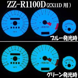 カワサキ ZZ-R1100D ZX11D '95〜年 ホワイトメーター ELメーター 発光色グリーンorブルー切り替え【クーポン配布中】|rise-corporation-jp