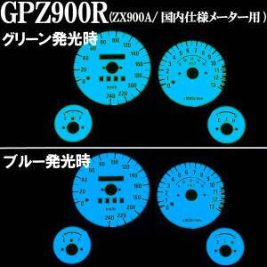 カワサキ GPZ900R ZX900A 国内仕様 ホワイトメーター ELメーター グリーンorブルー切り替え【クーポン配布中】|rise-corporation-jp
