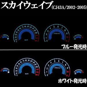 スズキ SKYWAVE スカイウェイブ CJ43A ブラック ELメーター 発光色ホワイトorブルー切り替えOK! 視認性、注目度UP! [パーツ]【クーポン配布中】|rise-corporation-jp