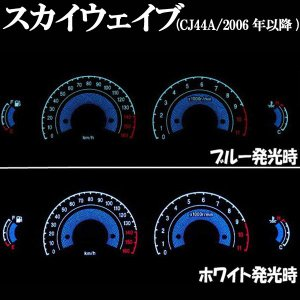 スズキ SKYWAVE スカイウェイブ CJ44A ブラック ELメーター パネル 発光色ホワイトorブルー【クーポン配布中】|rise-corporation-jp