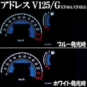 アドレス V125G CF46A CF4EA ブラック ELメーター ホワイトorブルー発光切り替え【クーポン配布中】|rise-corporation-jp