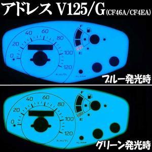 アドレス V125 ホワイトメーター ELメーター 発光色グリーンorブルー切り替え【クーポン配布中】|rise-corporation-jp
