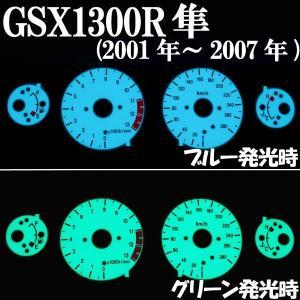 スズキ GSX1300R 隼 ホワイト ELメーター パネル ('01〜'07)【クーポン配布中】|rise-corporation-jp