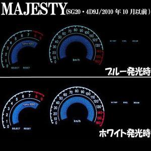 ヤマハ MAJESTY マジェスティ SG20J 4D9 ブラックメーターパネル ELメーター 発光色ブルーorホワイト切り替え【クーポン配布中】|rise-corporation-jp