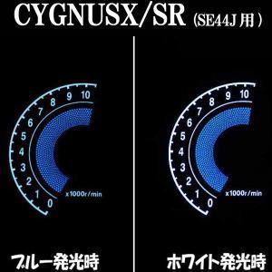 ヤマハ CYGNUS シグナスX/SR SE44J ブラックメーターパネル ELメーター 発光色ブルーorホワイト切り替え【クーポン配布中】|rise-corporation-jp