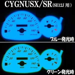 ヤマハ CYGNUS シグナスX/SR SE12J ホワイトメーター ELメーター 発光色ブルーorグリーン切り替え【クーポン配布中】|rise-corporation-jp