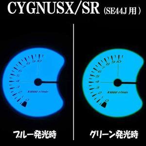 ヤマハ CYGNUS シグナスX/SR SE44J ホワイトメーター ELメーター 発光色ブルーorグリーン切り替え【クーポン配布中】|rise-corporation-jp