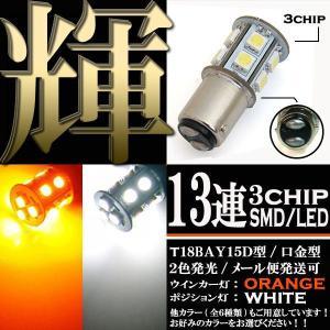 13連 2色発光 3chips SMD LEDライト バルブ ホワイト オレンジ S25/G18 BAY15d 1個【クーポン配布中】|rise-corporation-jp