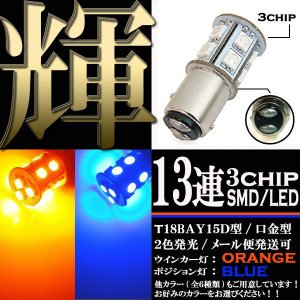 13連 2色発光 3chips SMD LEDライト バルブ ブルー オレンジ S25/G18 BAY15d 1個【クーポン配布中】|rise-corporation-jp
