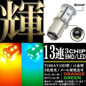 13連 2色発光 SMD LEDバルブ グリーン 緑 オレンジ アンバー S25 G18 BAY15d 1個 ウインカー スモール ポジション マーカー ウイポジ カスタム|rise-corporation-jp