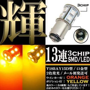 13連 2色発光 SMD LEDバルブ イエロー/オレンジ アンバー S25 G18 BAY15d 1個【クーポン配布中】|rise-corporation-jp