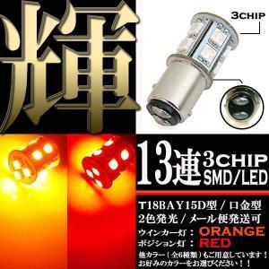 13連 2色発光 3chips SMD LEDライト バルブ レッド/オレンジ S25/G18 BAY15d 1個 ウインカー スモール ポジション マーカー ウイポジ カスタム|rise-corporation-jp