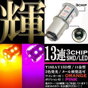 13連 2色発光 SMD LEDバルブ ピンクパープル オレンジ アンバー S25 G18 BAY15d 1個【クーポン配布中】|rise-corporation-jp