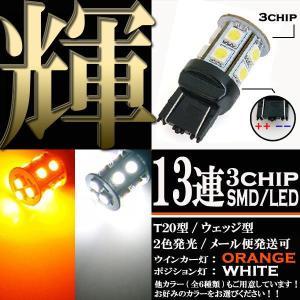 SMD LEDバルブ T20 ウェッジ オレンジ/ホワイト 2色発光バルブ 1個【クーポン配布中】|rise-corporation-jp