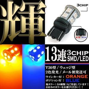 SMD LEDバルブ T20 ウェッジ オレンジ/ブルー 2色発光バルブ 1個【クーポン配布中】|rise-corporation-jp