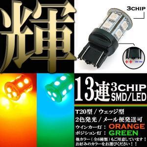 【メール便OK】 13連 3chips 2色発光 SMD LEDライト T20 ウェッジ球 バルブ グリーン オレンジ 緑 橙 1個 ウインカー ポジション ウイポジ バイク 自動車 rise-corporation-jp