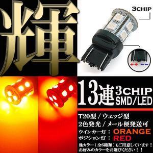 SMD LEDバルブ T20 ウェッジ オレンジ/レッド 2色発光バルブ 1個【クーポン配布中】|rise-corporation-jp