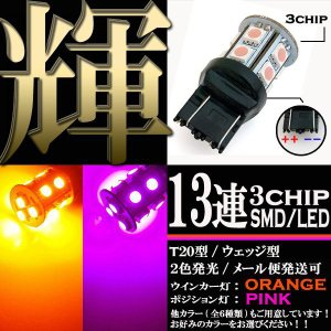 【メール便OK】 13連 3chips 2色発光 SMD LEDライト T20 ウェッジ球 バルブ ピンクパープル オレンジ 桃 橙 1個 ウインカー ポジション ウイポジ バイク 自動車 rise-corporation-jp