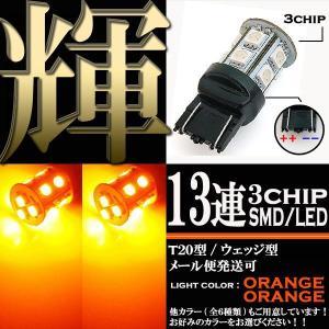 【メール便OK】 13連 3chips SMD LED バルブ T20 ウェッジ球 ダブル球 オレンジ アンバー 橙 2個セット カスタム パーツ ウインカー ポジション ウイポジ rise-corporation-jp