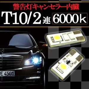LEDバルブ T10 ウエッジ 警告灯 キャンセラー付 2連 (6000K) ホワイト 2個