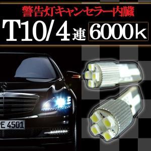 LEDバルブ T10 ウエッジ 警告灯 キャンセラー付 4連 (6000K) ホワイト 2個【クーポン配布中】|rise-corporation-jp