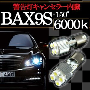 LEDバルブ BAX9S H6W 150度 警告灯 キャンセラー付 4連 (6000K) ホワイト 2個