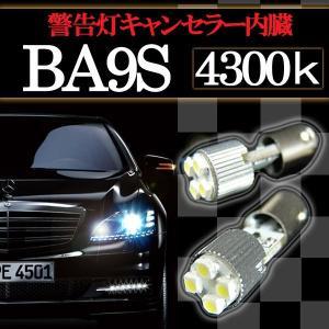 BA9S SMD/LEDバルブ 2個 (4300K) 4連 ポジション キャンセラー内蔵【クーポン配布中】|rise-corporation-jp