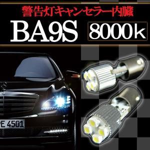 BA9S SMD/LEDバルブ 2個 (8000K) 4連 ポジション キャンセラー内蔵【クーポン配布中】|rise-corporation-jp