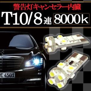 LEDバルブ T10 ウエッジ 警告灯 キャンセラー付 8連 (8000K) ホワイト 2個【クーポン配布中】|rise-corporation-jp