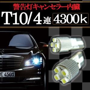 LEDバルブ T10 ウエッジ球 警告灯 キャンセラー付 4連 (4300K) ホワイト 2個【クーポン配布中】|rise-corporation-jp