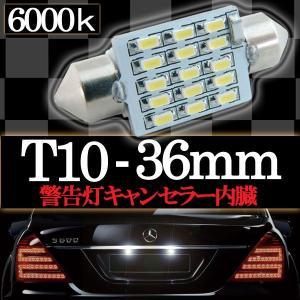 T10×36mm 15連 SMD/LEDバルブ 1個 ルーム球/ナンバー灯 キャンセラー内蔵【クーポン配布中】|rise-corporation-jp
