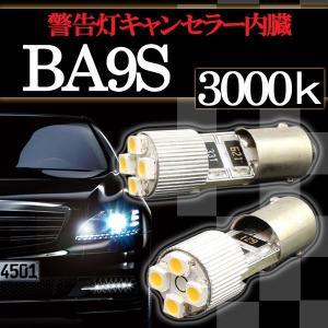 BA9S SMD/LEDバルブ 2個 3000K/電球色(ウォームホワイト) 4連 ポジション キャンセラー内蔵【クーポン配布中】|rise-corporation-jp