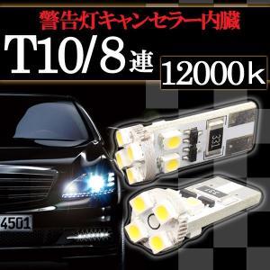 LEDバルブ T10 ウエッジ 警告灯 キャンセラー付 8連 (12000K) ホワイト 2個【クーポン配布中】|rise-corporation-jp