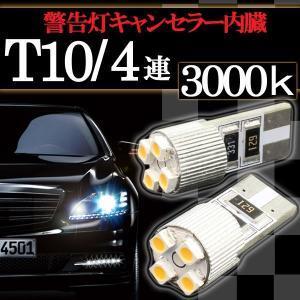 LEDバルブ T10 ウエッジ球 警告灯 キャンセラー付 4連 3000K/電球色(ウォームホワイト) 2個【クーポン配布中】|rise-corporation-jp
