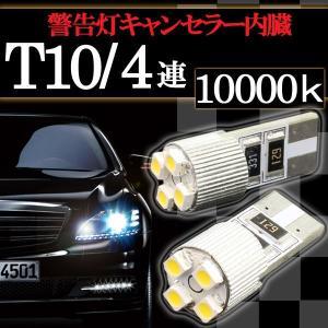 LEDバルブ T10 ウエッジ球 警告灯 キャンセラー付 4連 (10000K) ホワイト 2個【クーポン配布中】|rise-corporation-jp
